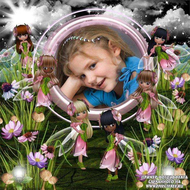 Волшебная рамка с феями для детей, сделать онлайн фотошоп
