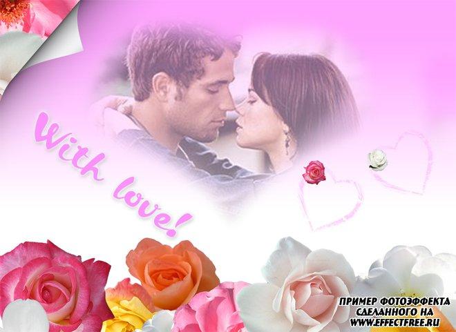 Фотоэффект для влюбленных в розовых тонах с розами, сделать онлайн