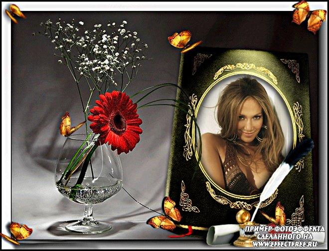 Сделать красивую рамку для фото с цветком в бокале, редактор онлайн