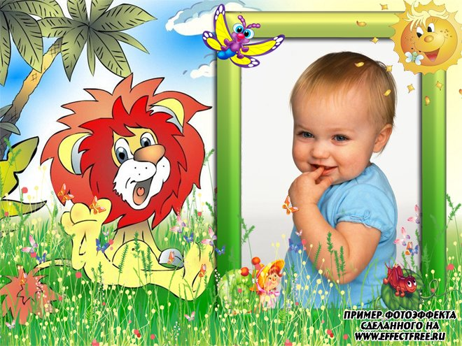 Сделать детскую рамочку для фото с очаровательным львенком, вставить фото в рамку онлайн