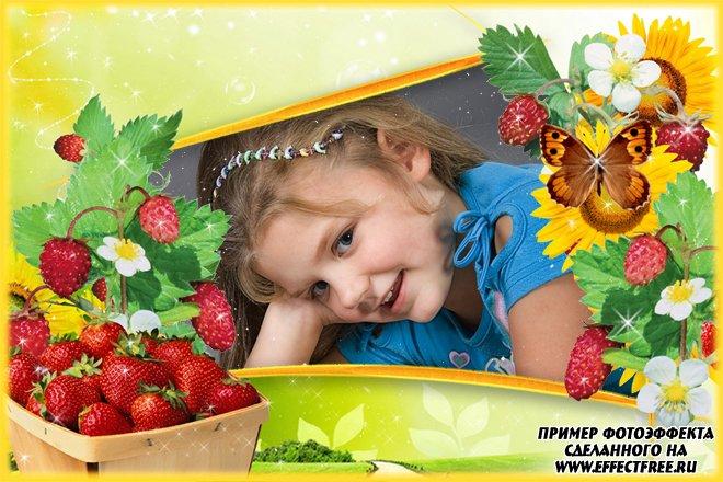 Детская рамочка для фото с корзинкой земляники, сделать в онлайн фотошопе