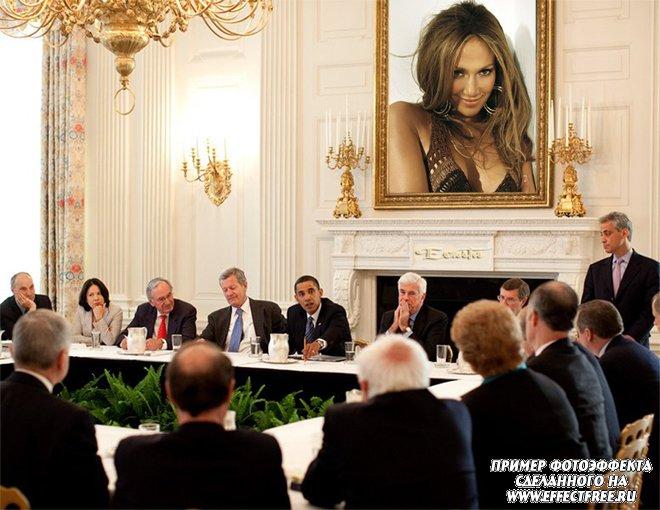 Сделать фотоэффект на картине в Белом доме с Бараком Абамой онлайн
