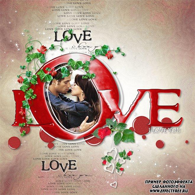 Эффектная рамка с фото в слове Love, вставить фото онлайн