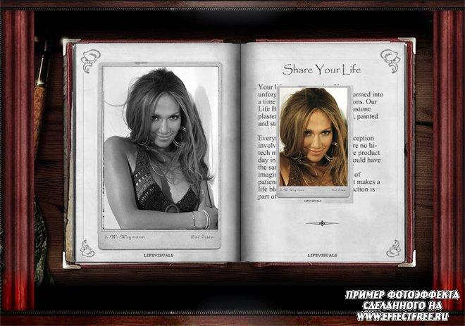Стильный фотоэффект на страницах развернутой книги, сделать в онлайн редакторе