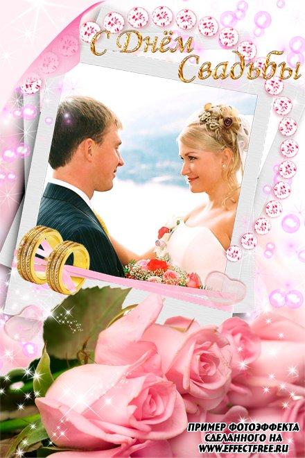 Вставить фото в свадебную рамку с кольцами онлайн