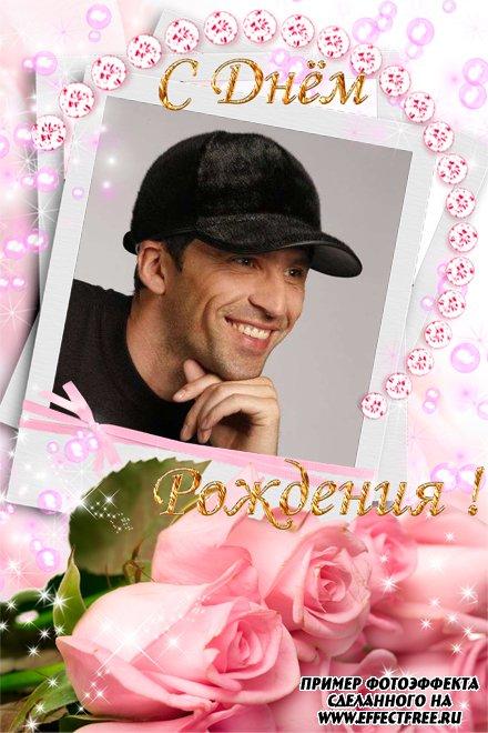 Рамка для фото на День рождения с шикарными розами, вставить фото в рамку онлайн