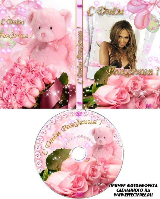 Обложка для ДВД диска с мишкой и розами на День Рождения, сделать онлайн