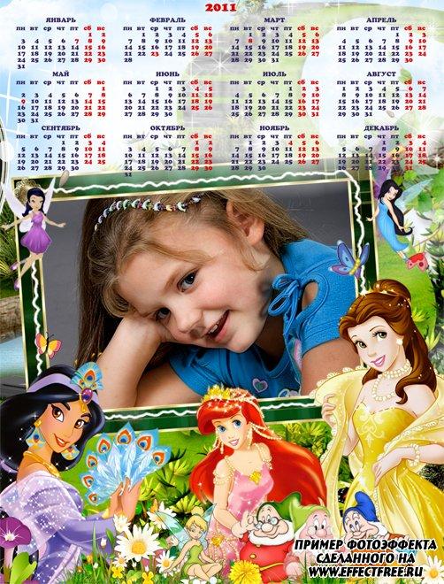 Красочный календарь на 2011 год для девочек с принцессами, вставить фото онлайн