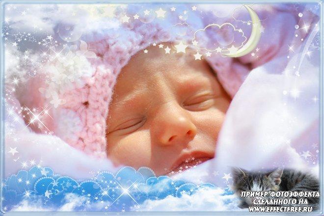 Очень нежная и красивая рамочка для спящего малыша, вставить фото онлайн