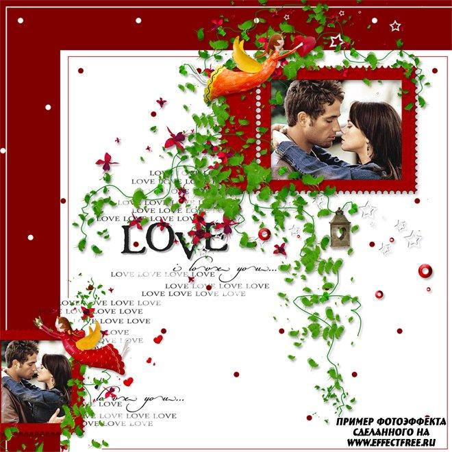 Фоторамка на 2 фото с надписью Love, вставить фото в рамку онлайн
