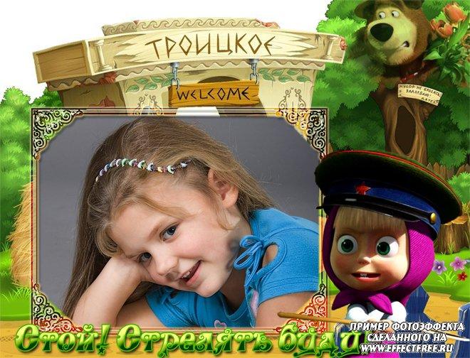 Прикольная детская рамка для фото с Машей и медведем, сделать онлайн фотошоп