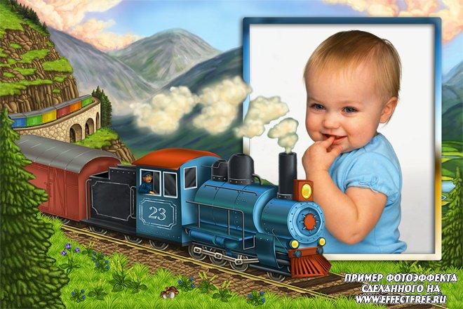 Детская рамочка для фото с паровозиком, вставить фотов рамку онлайн