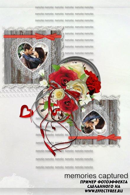 Фоторамочка для двух фото влюбленных в сердечках, сделать в онлайн фотошопе