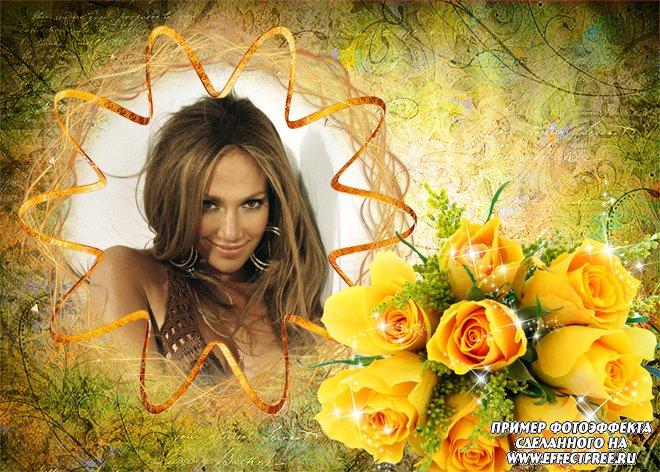 Фоторамочка с яркими желтыми розами, сделать в онлайн редакторе