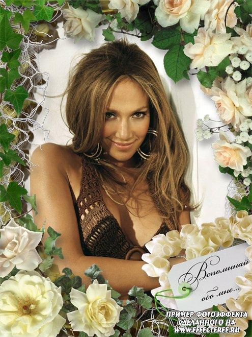 Рамка с белыми розами и надписью Вспоминай меня, сделать онлайн