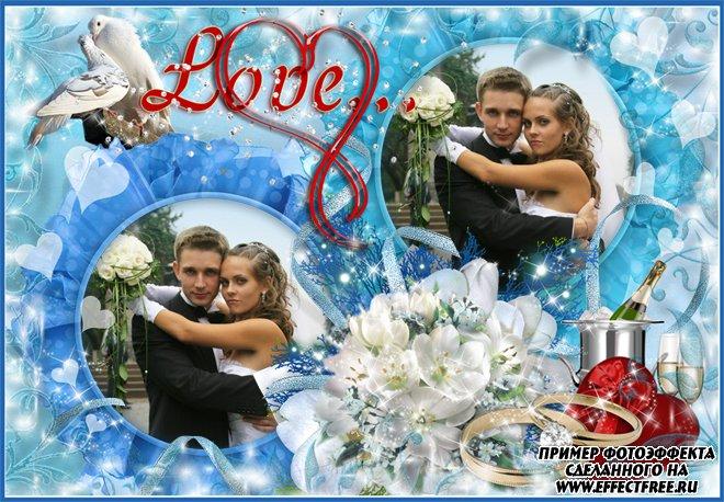 Сделать онлайн фоторамку на два свадебных фото с голубками, вставить фото онлайн