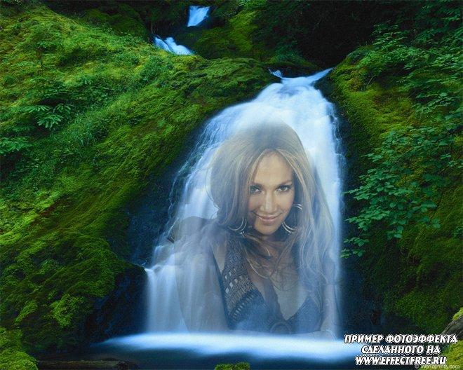 Интересный фотоэффект на фоне водопада, сделать онлайн фотошоп