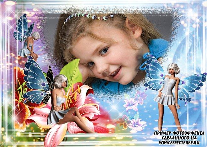 Нежная детская рамка для девочек с феями, вставить фото онлайн