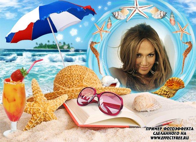 Рамка для фото на морском пляже, сделать в онлайн фотошопе