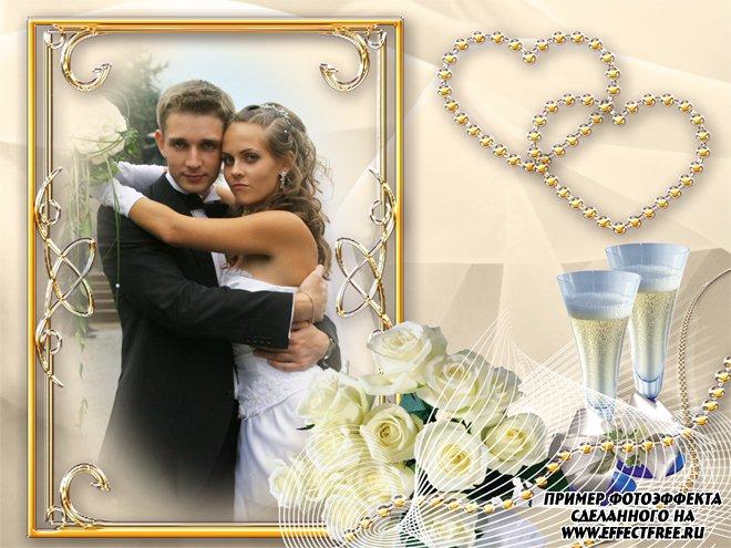 Свадебная рамка для фото с бокалами шампанского, сделать онлайн фотошоп