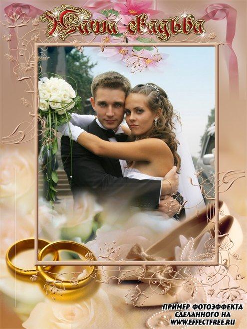 Рамка для фото с надписью Наша свадьба, сделать в онлайн редакторе