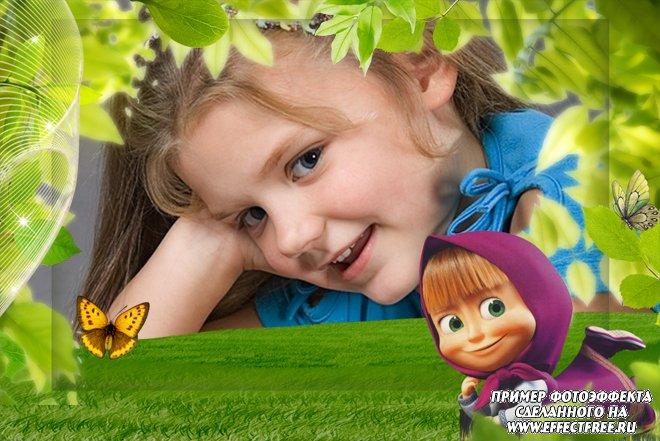 Рамочка для фото с Машей на зеленой лужайке, сделать онлайн фотошоп