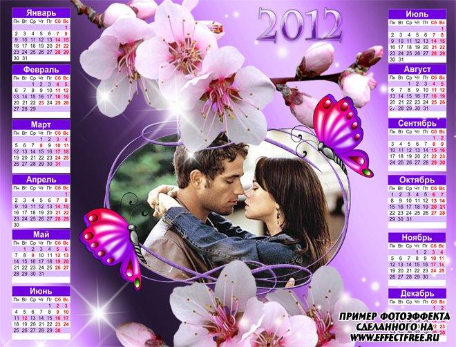 Яркий календарь на 2012 год в сиреневых тонах, вставить фото онлайн