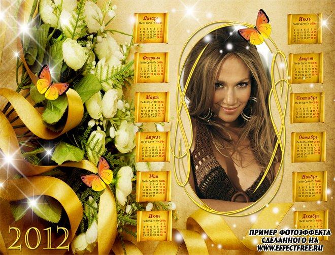 Золотой календарь с желтыми цветами на 2012 год, вставить фото онлайн