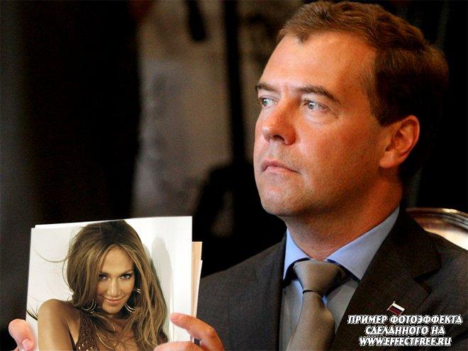 Фотоэффект с Медведевым, фотойн в руках президента, вставить фото онла