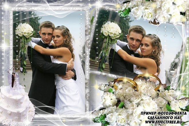 Рамка на 2 свадебных фотографии, сделать в онлайн редакторе