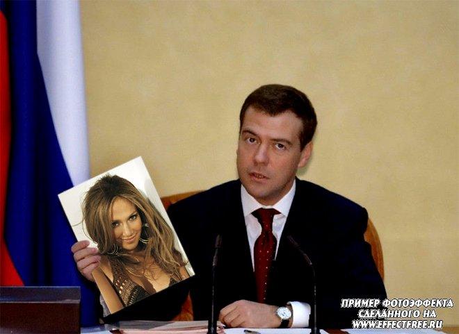 Сделать фотоэффект рядом с Медведевым, вставить фото онлайн