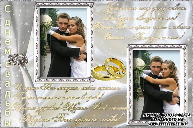 Свадебная рамочка на 2 фото с поздравлениями, сделать в онлайн редакторе