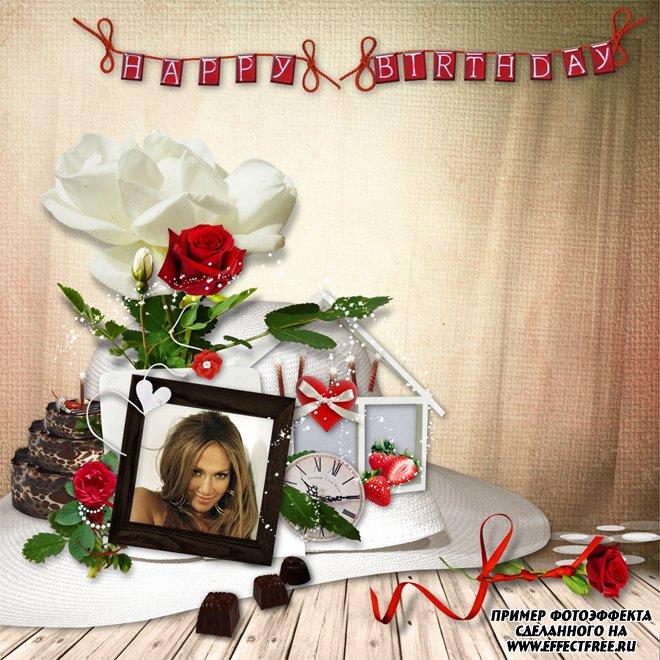 Фоторамка с поздравлениями на День Рождения, сделать онлайн фотошоп