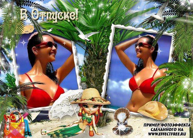 Яркая летняя рамка для отпускных фотографий, вставить в онлайн редакторе