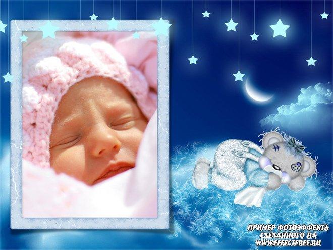 Синяя рамочка с медвежонком для спящего малыша, вставить фото онлайн