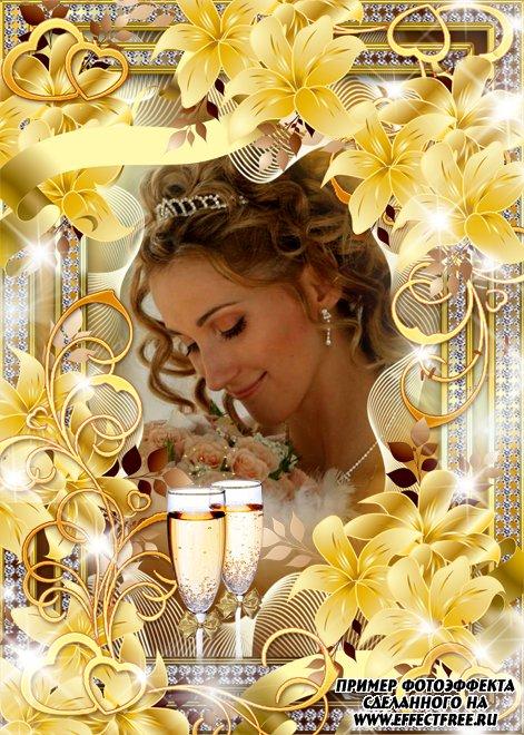Красивая свадебная рамка для невесты с бокалами и желтыми цветами, сделать онлайн