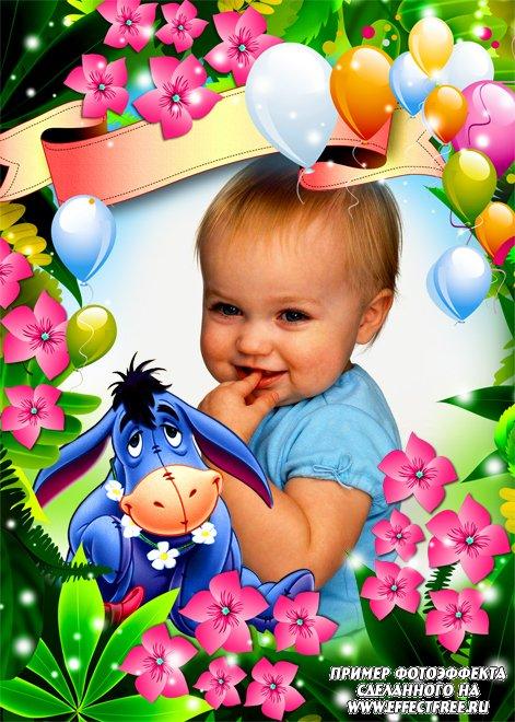 Яркая детская рамка с осликом Иа, вставить фото в детскую рамку онлайн