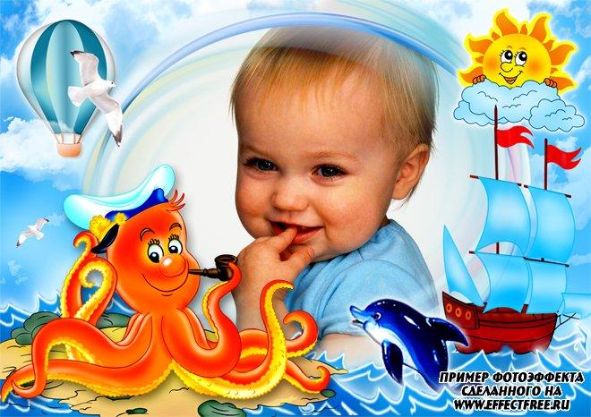 Яркая детская рамка с морскими осьминогом и корабликом, вставить фото онлайн