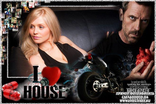 Фотоколлаж с героем фильма Доктор Хаус, сделать онлайн фотошоп