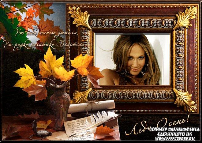 Красивая рамка с осенними листьями, сделать онлайн на сайте