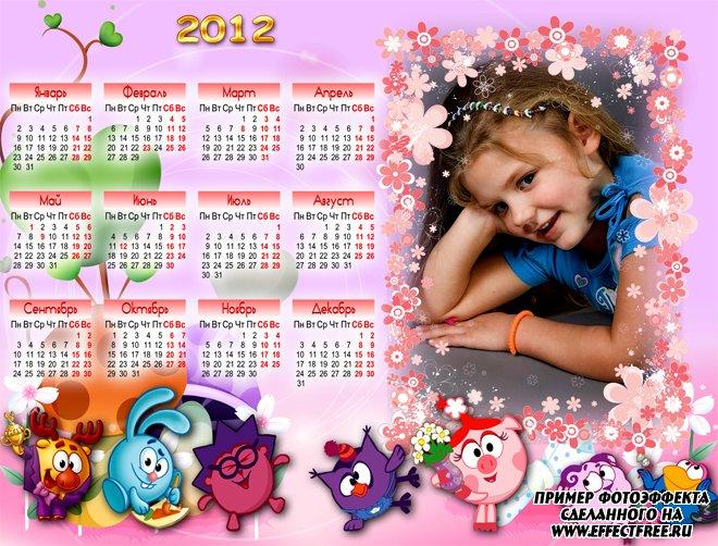 Детский календарь со смешариками на 2012 год, вставить фото онлайн