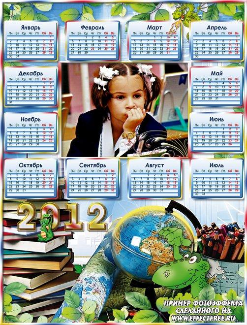 Красивый календарь для школьников с глобусом и книгами, вставить фото онлайн