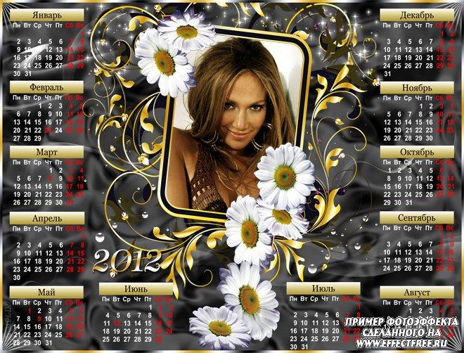 Стильный календарь с белыми ромашками на черном фоне, вставить фото онлайн