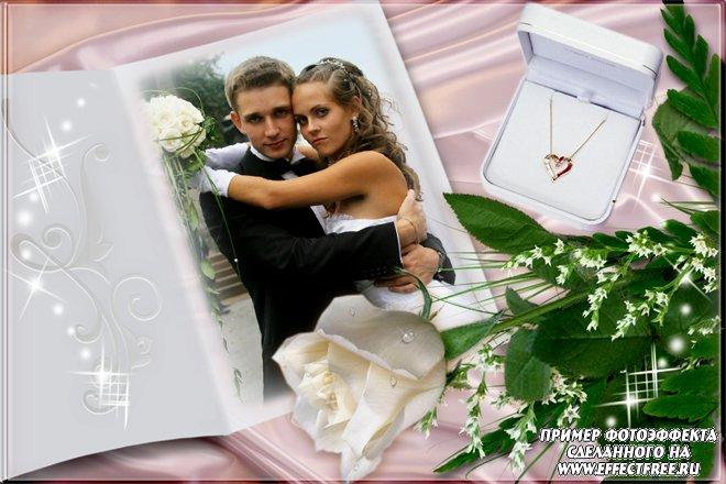 Праздничная рамка для свадебных фото на развороте книги, вставить фото онлайн
