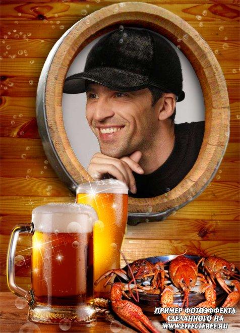 Мужская рамка для любителей пива, вставить фото онлайн