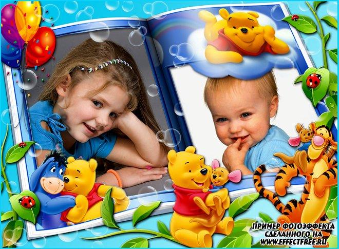 Красивая яркая детская рамка с Винни на два фото, вставить фото онлайн