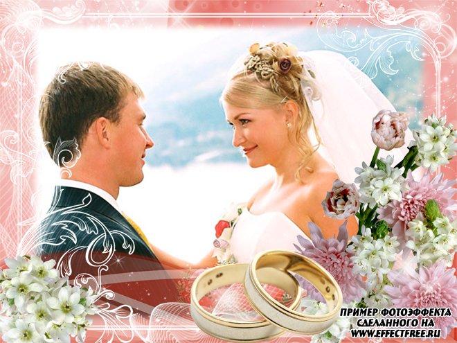 Нежная свадебная рамка со светлыми цветами и кольцами, вставить фото онлайн