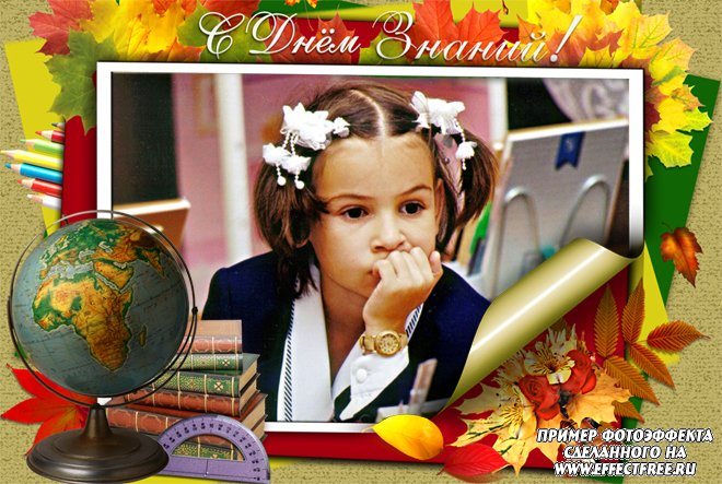 Рамочка для фото школьников ко Дню знаний, сделать онлайн фотошоп