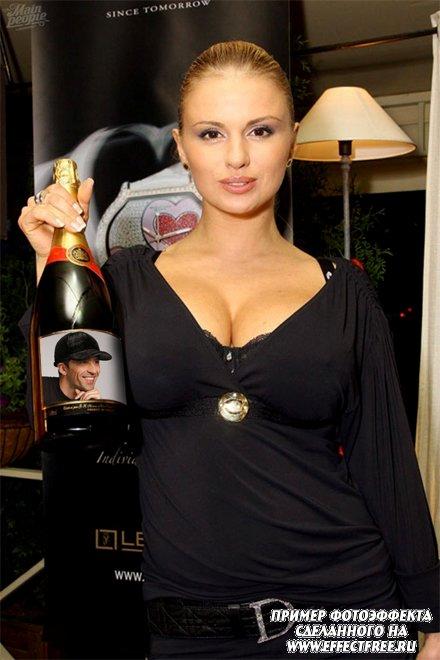 Фотоэффект на бутылке шампанского в руках Анны Семенович, сделать онлайн