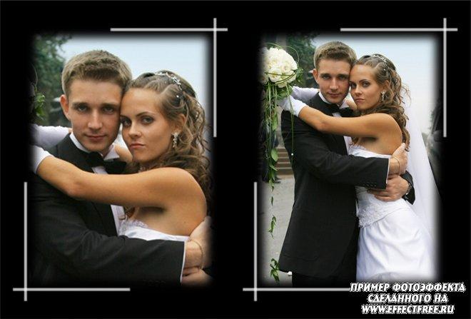 Черно-белая рамочка на 2 фотографии, сделать в онлайн фотошопе
